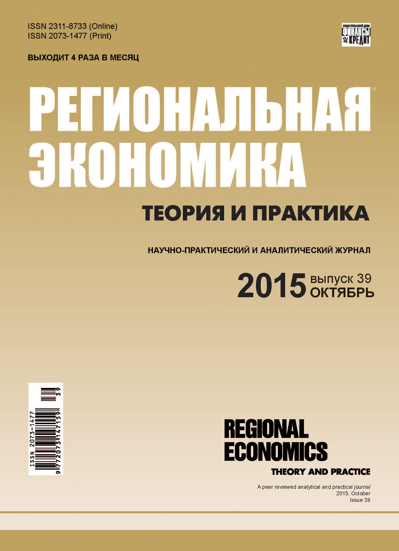 Отсутствует Региональная экономика: теория и практика № 39 (414) 2015