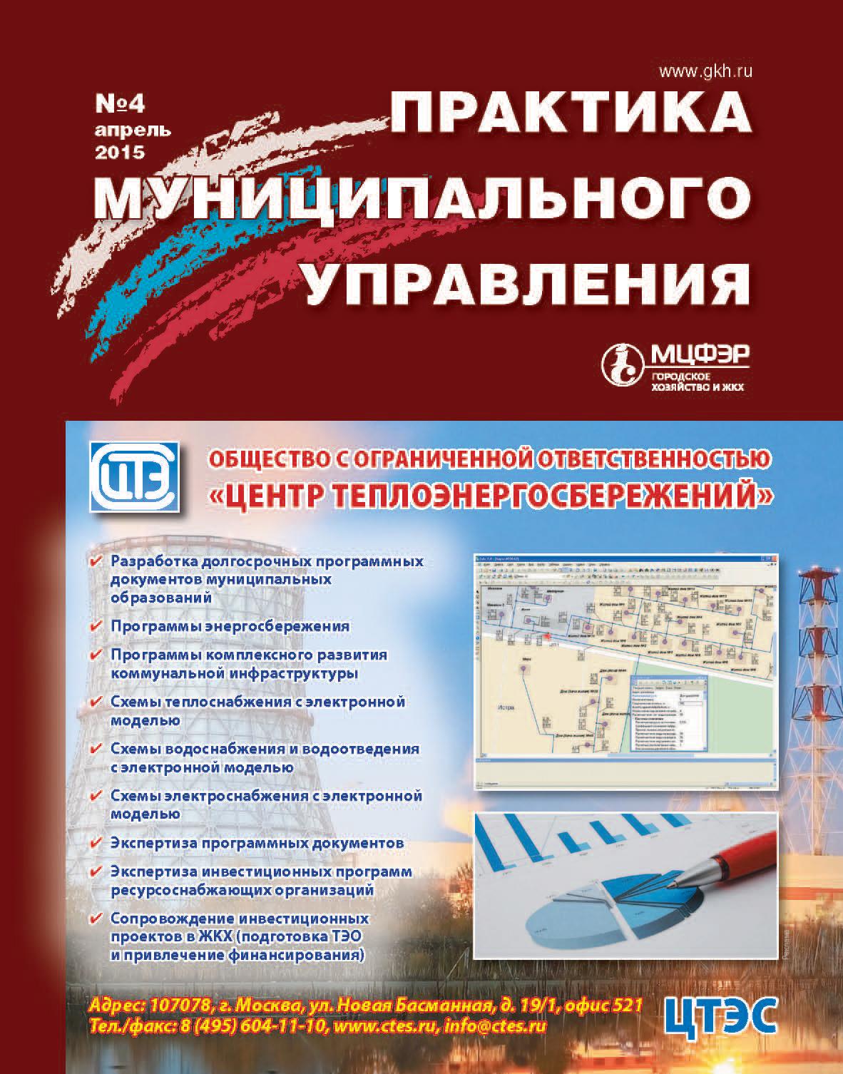 Отсутствует Практика муниципального управления № 4 2015