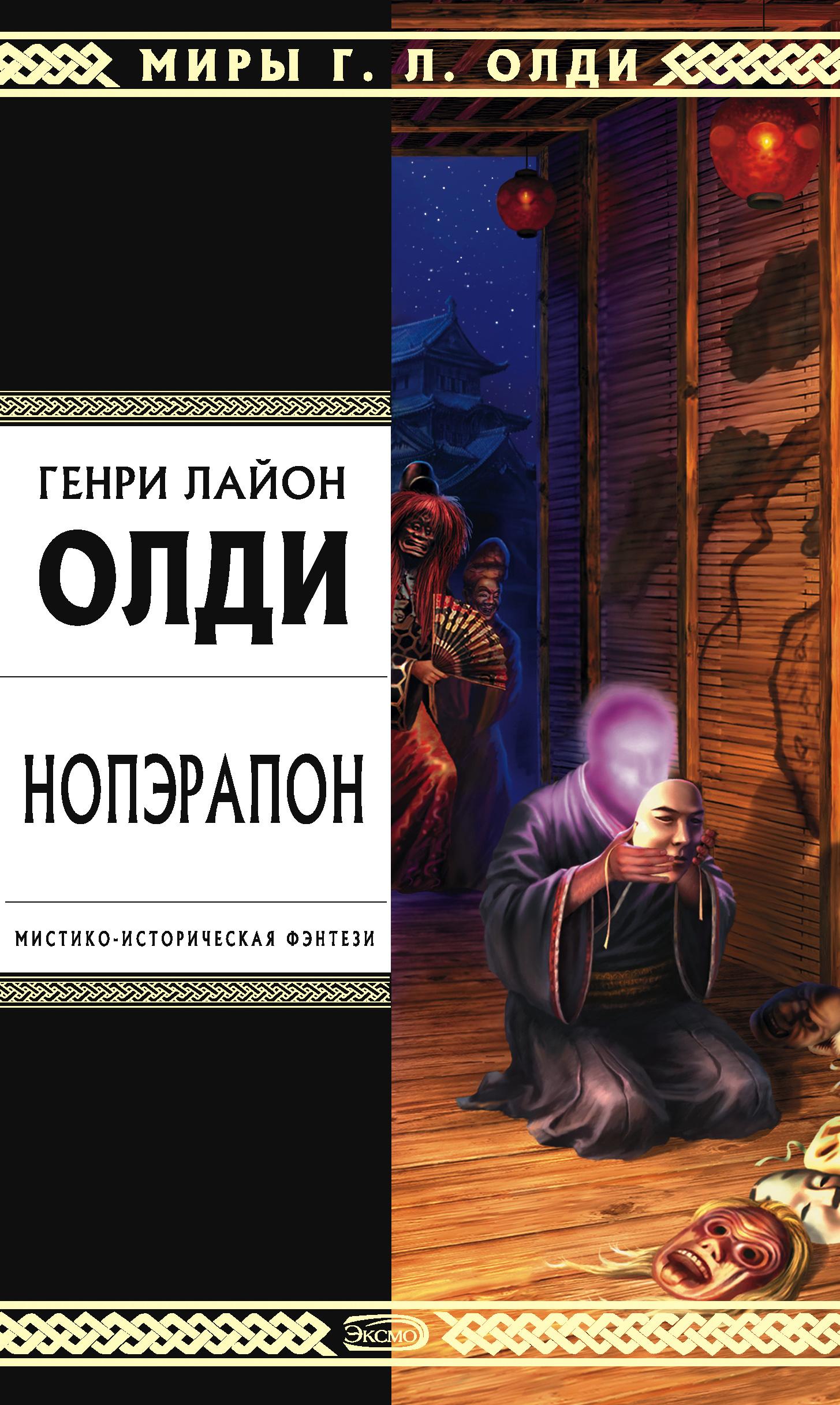 Генри Олди «Нопэрапон, или По образу и подобию»