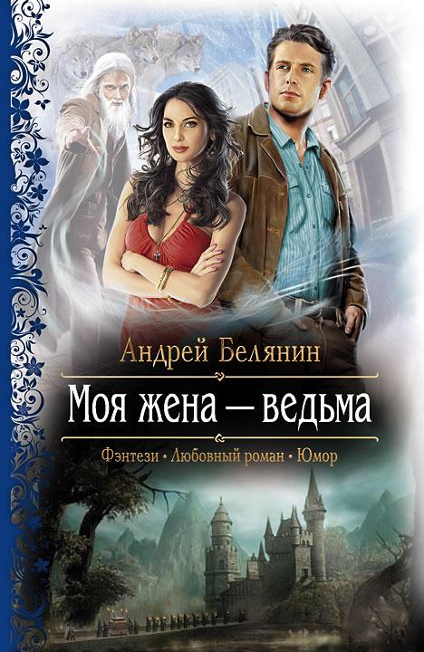 Андрей Белянин «Моя жена – ведьма»