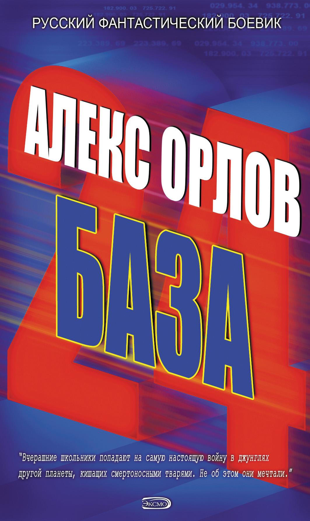 Алекс Орлов «База 24»
