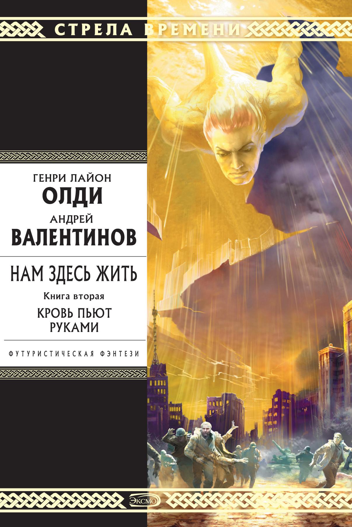 Генри Олди, Андрей Валентинов «Кровь пьют руками»