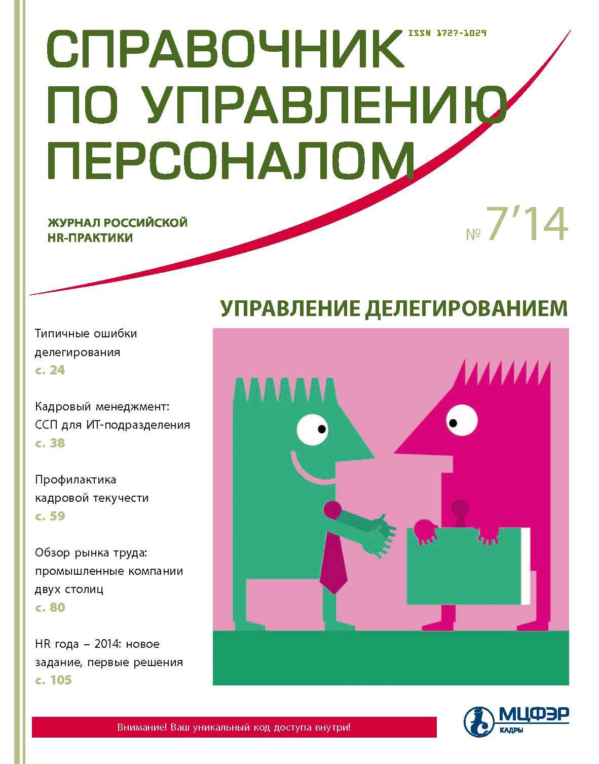 Отсутствует Справочник по управлению персоналом № 7 2014 отсутствует обзор рынка труда маркетинг и pr
