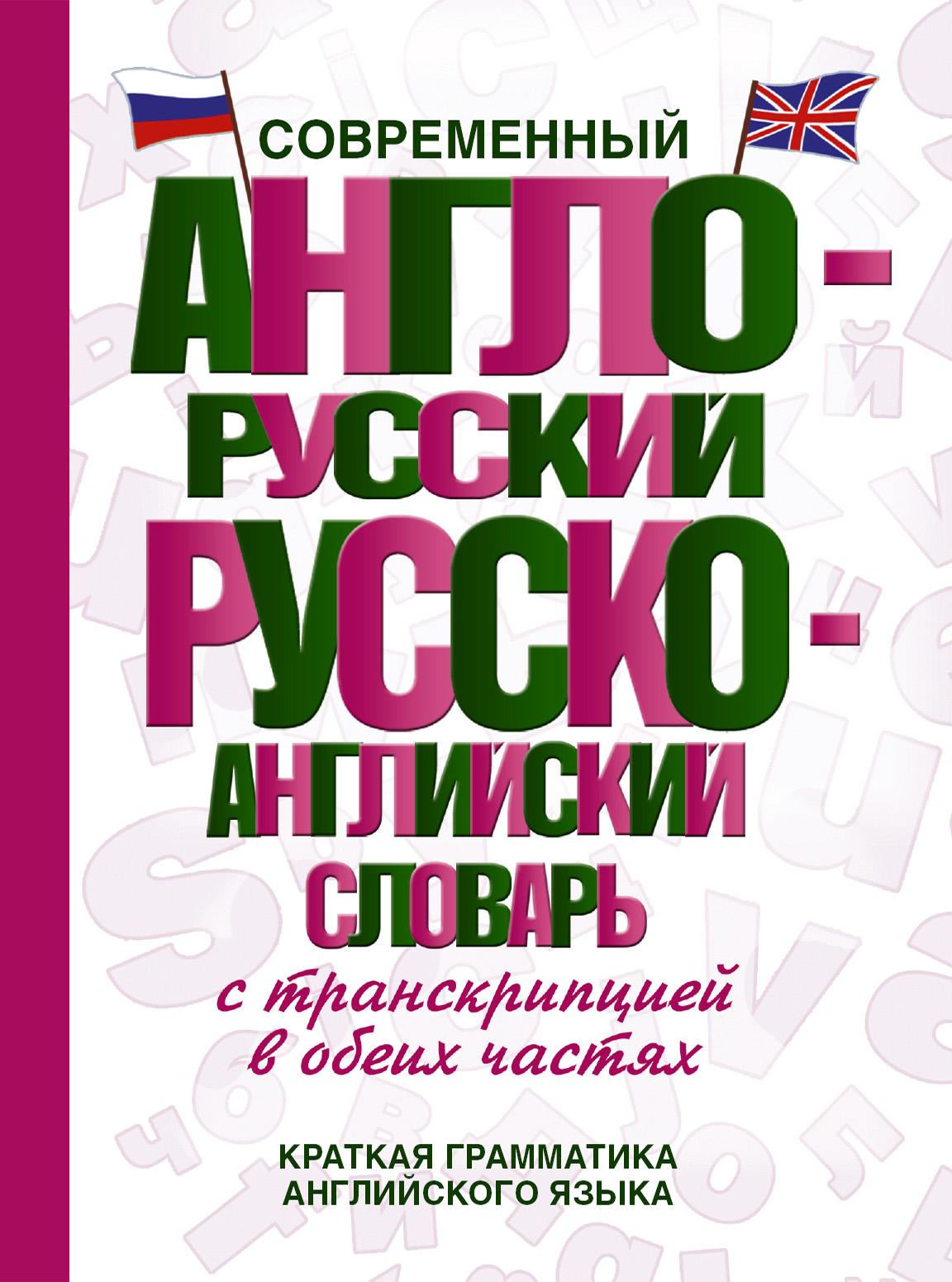Отсутствует Современный англо-русский русско-английский словарь с транскрипцией в обеих частях