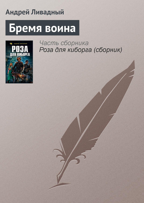 Андрей Ливадный «Бремя воина»