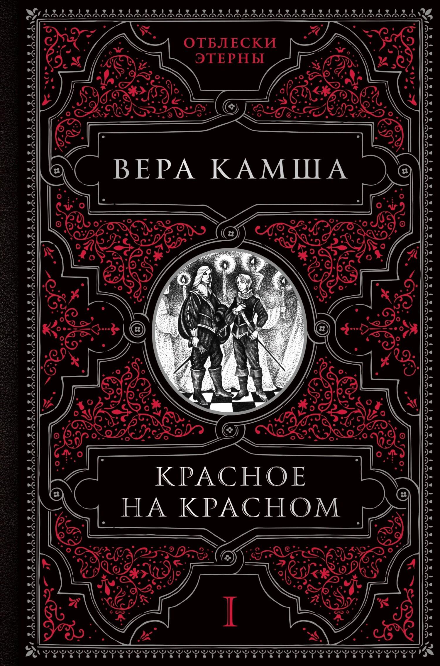 Вера Камша Красное на красном сердца четырех dvd