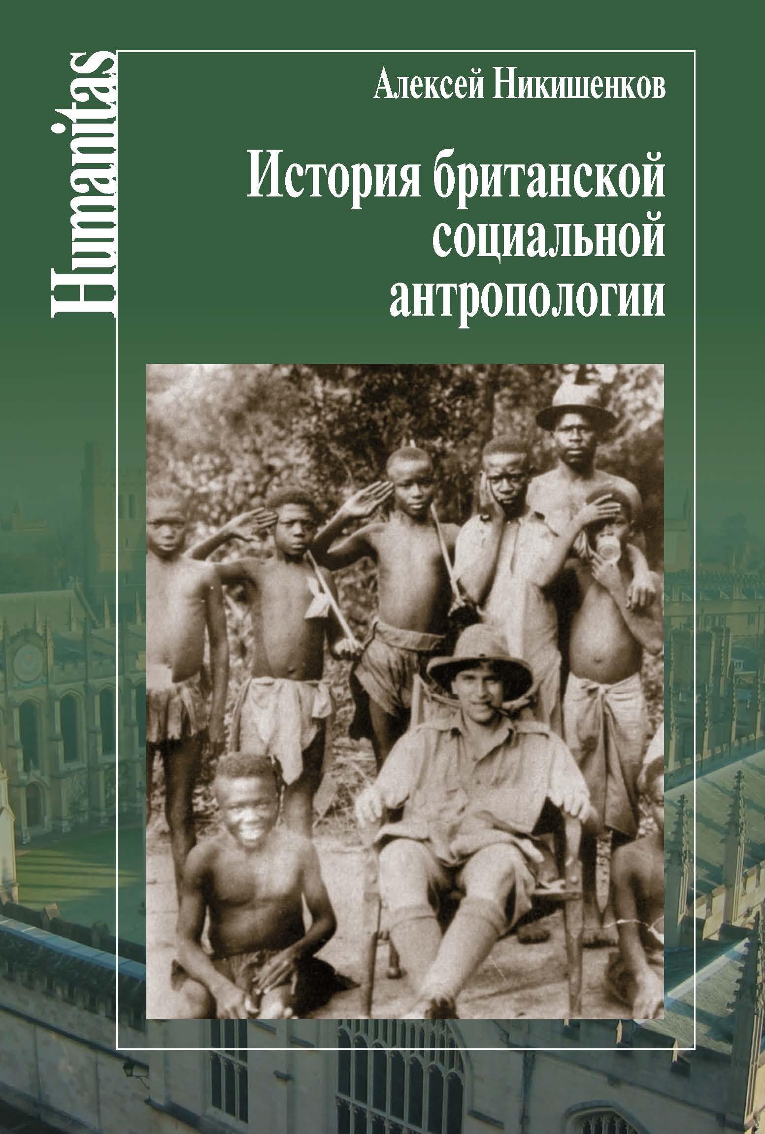 Алексей Никишенков История британской социальной антропологии greenwich line картина по номерам greenwich line в гостиной