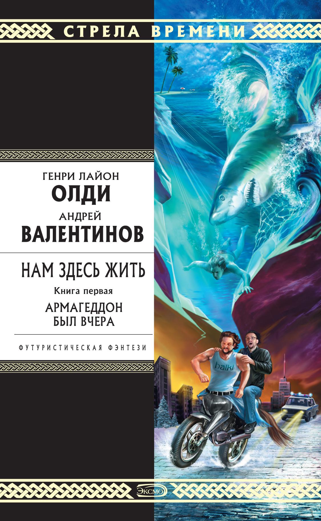 Генри Олди, Андрей Валентинов «Армагеддон был вчера»