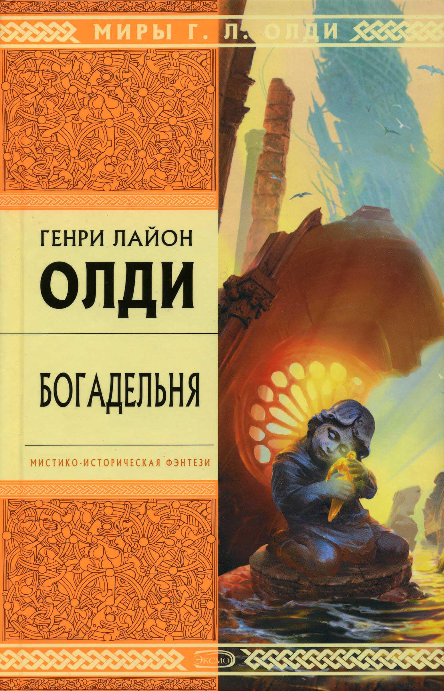 Генри Олди «Богадельня»