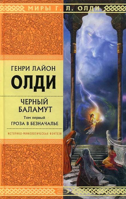 Генри Олди «Гроза в Безначалье»