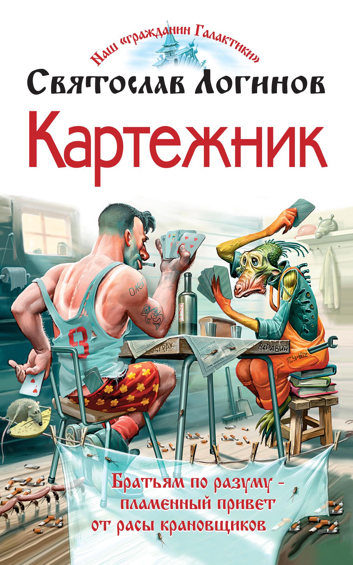 Святослав Логинов «Картежник»