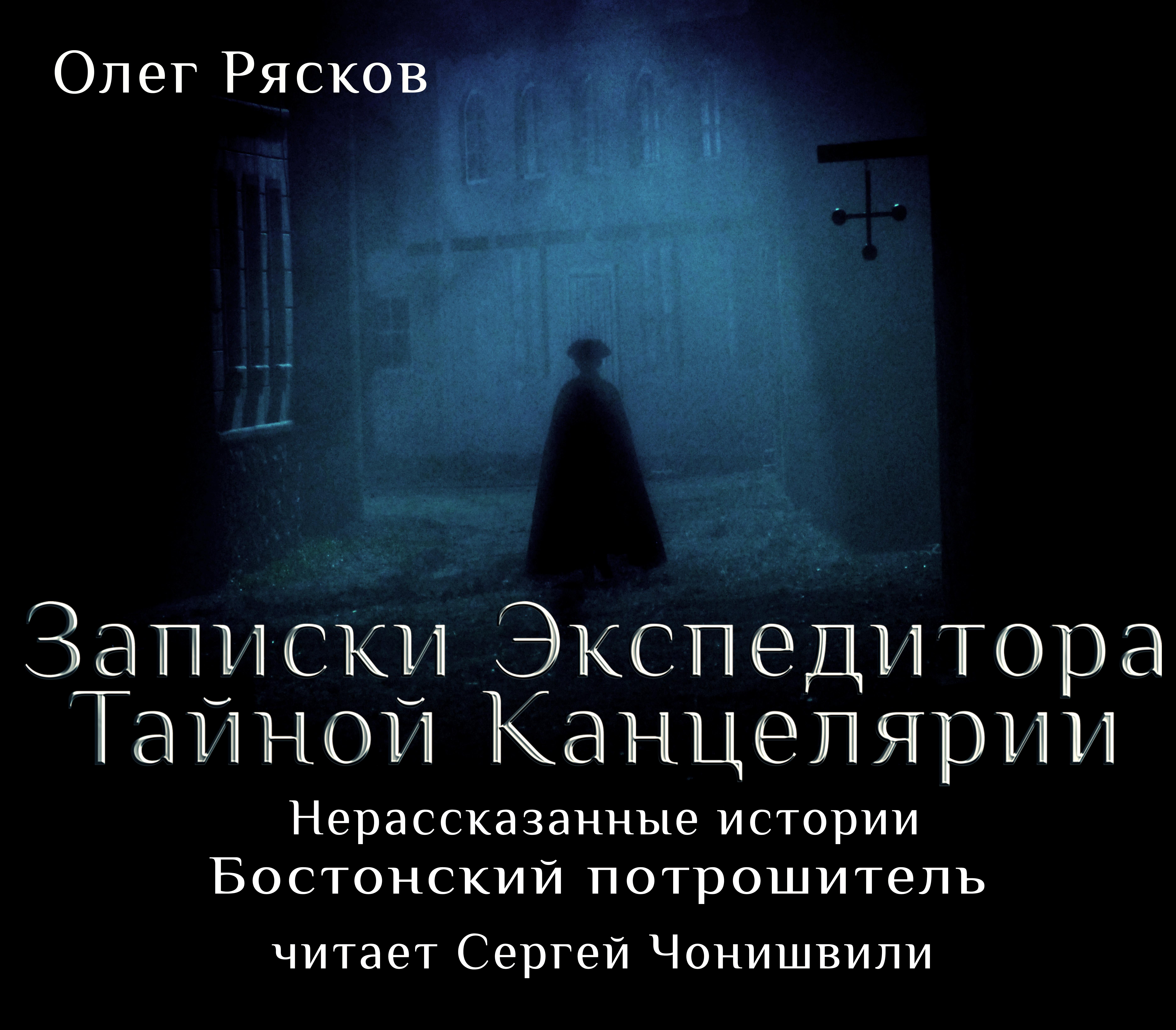 Олег Рясков Нерассказанные истории. Бостонский потрошитель цена