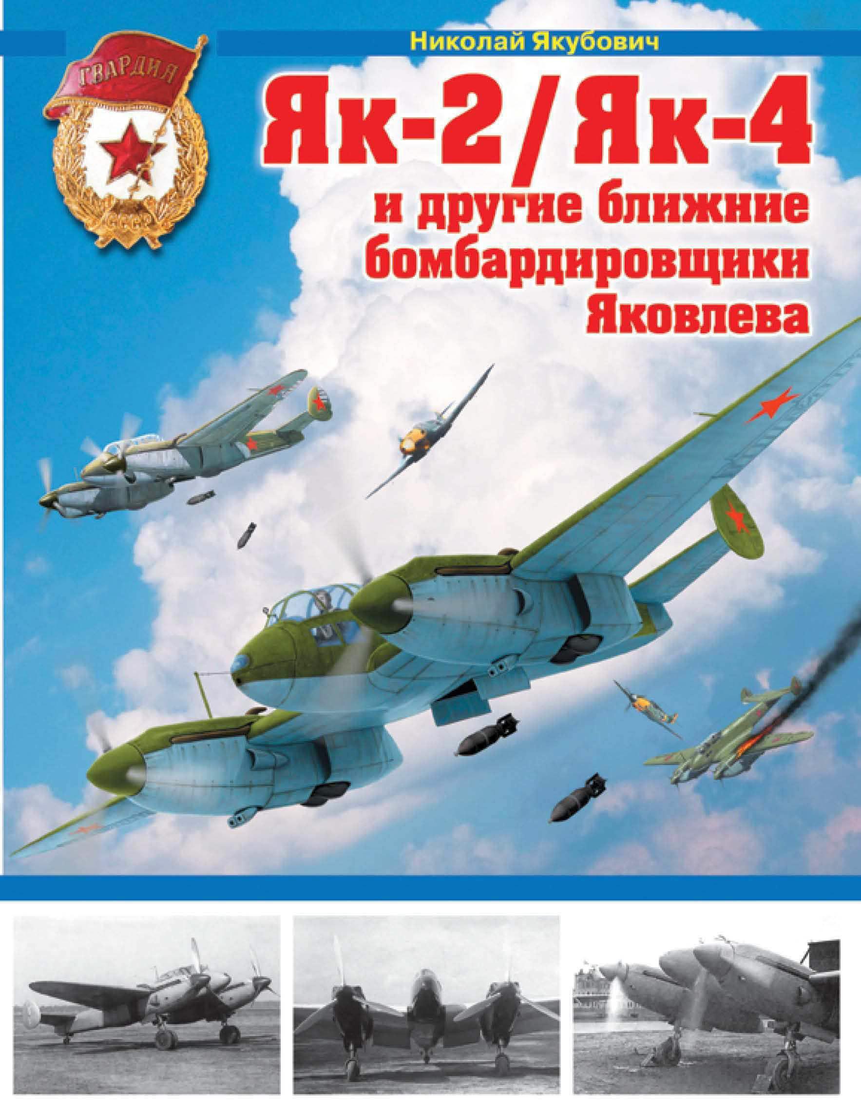Николай Якубович Як-2/Як-4 и другие ближние бомбардировщики Яковлева