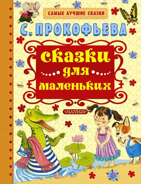 Софья Прокофьева Сказки для маленьких