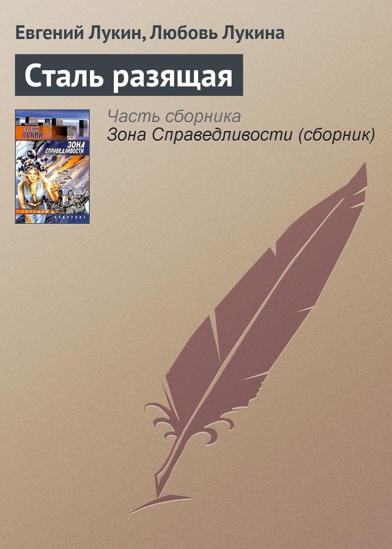 Евгений Лукин, Любовь Лукина «Сталь разящая»