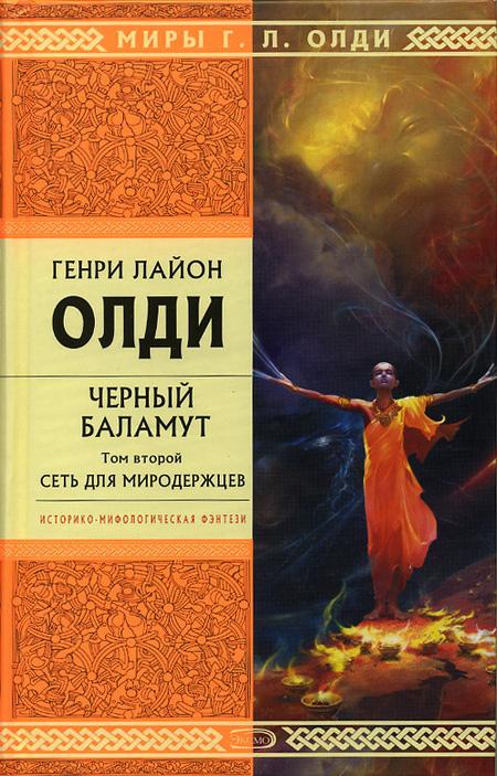 Генри Олди «Сеть для Миродержцев»