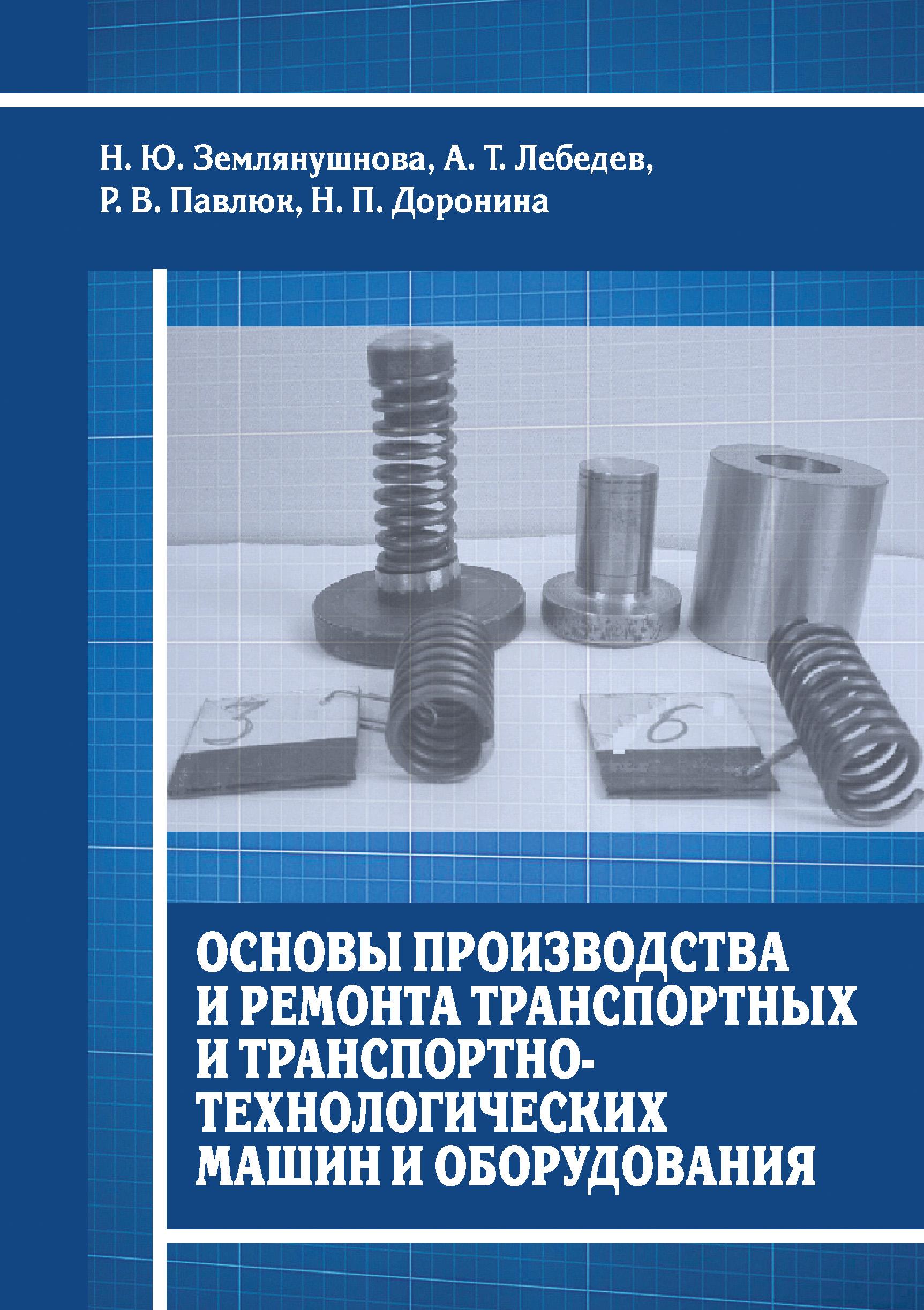 Н. П. Доронина Основы производства и ремонта транспортных и транспортно-технологических машин и оборудования
