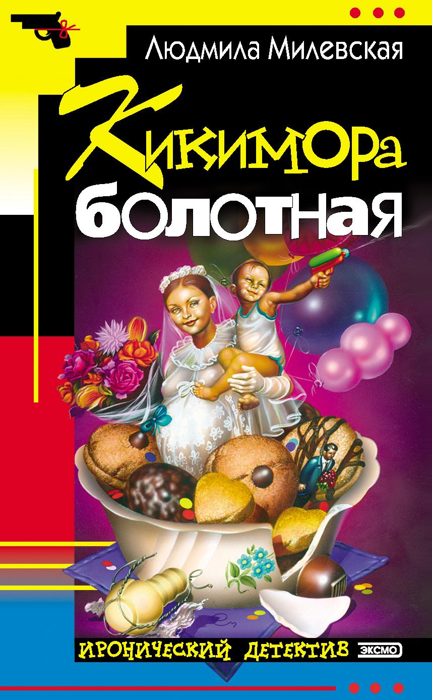 Людмила Милевская Кикимора болотная мясникова и кикимора болотная роман
