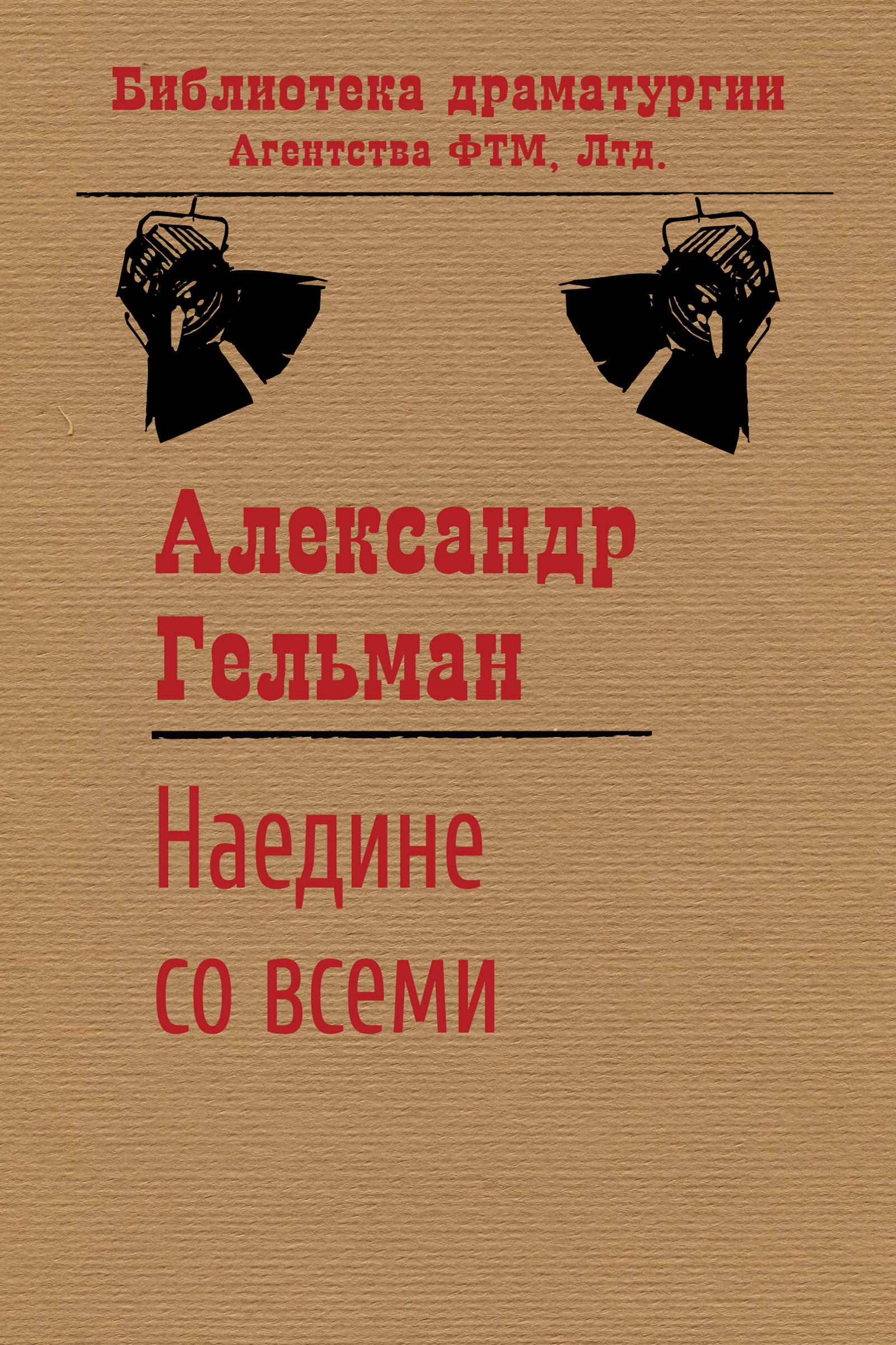 Александр Гельман Наедине со всеми андрей углицких соловьиный день повесть isbn 9785448399909