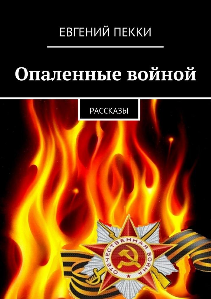Евгений Александрович Пекки Опаленные войной будни большого террора в воспоминаниях и документах