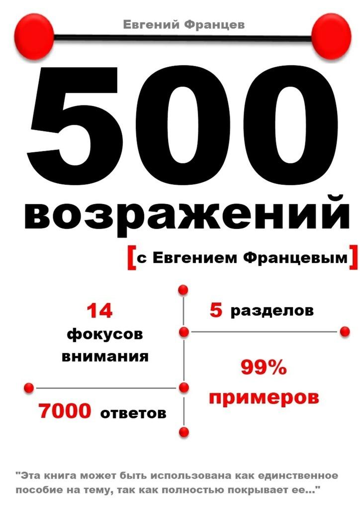 Евгений Францев 500возражений