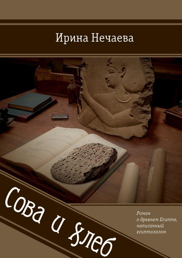 Ирина Нечаева Сова ихлеб картрайт