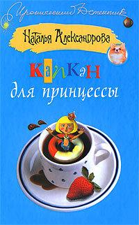 Капкан для принцессы ( Наталья Александрова  )