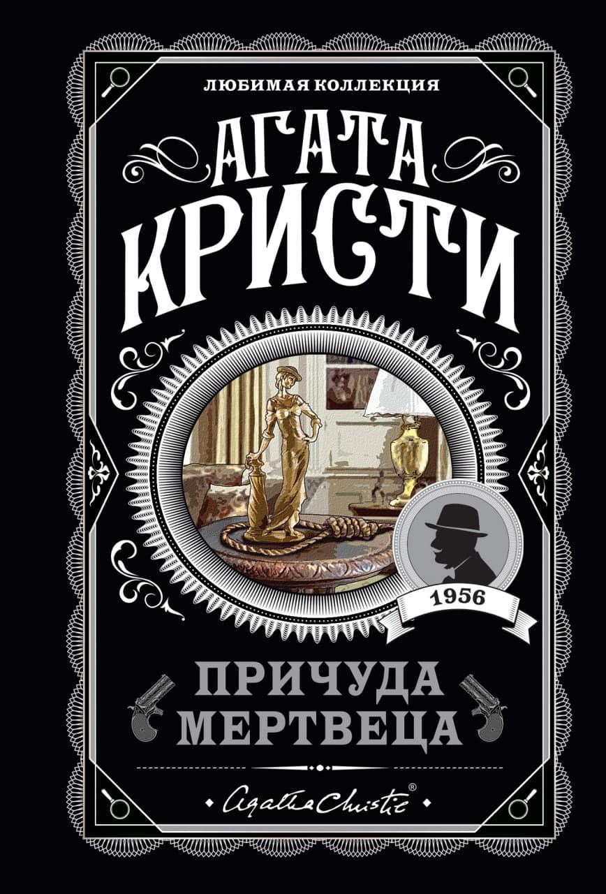 Агата Кристи Причуда мертвеца антонио вайро убийство в поместье графа соколова