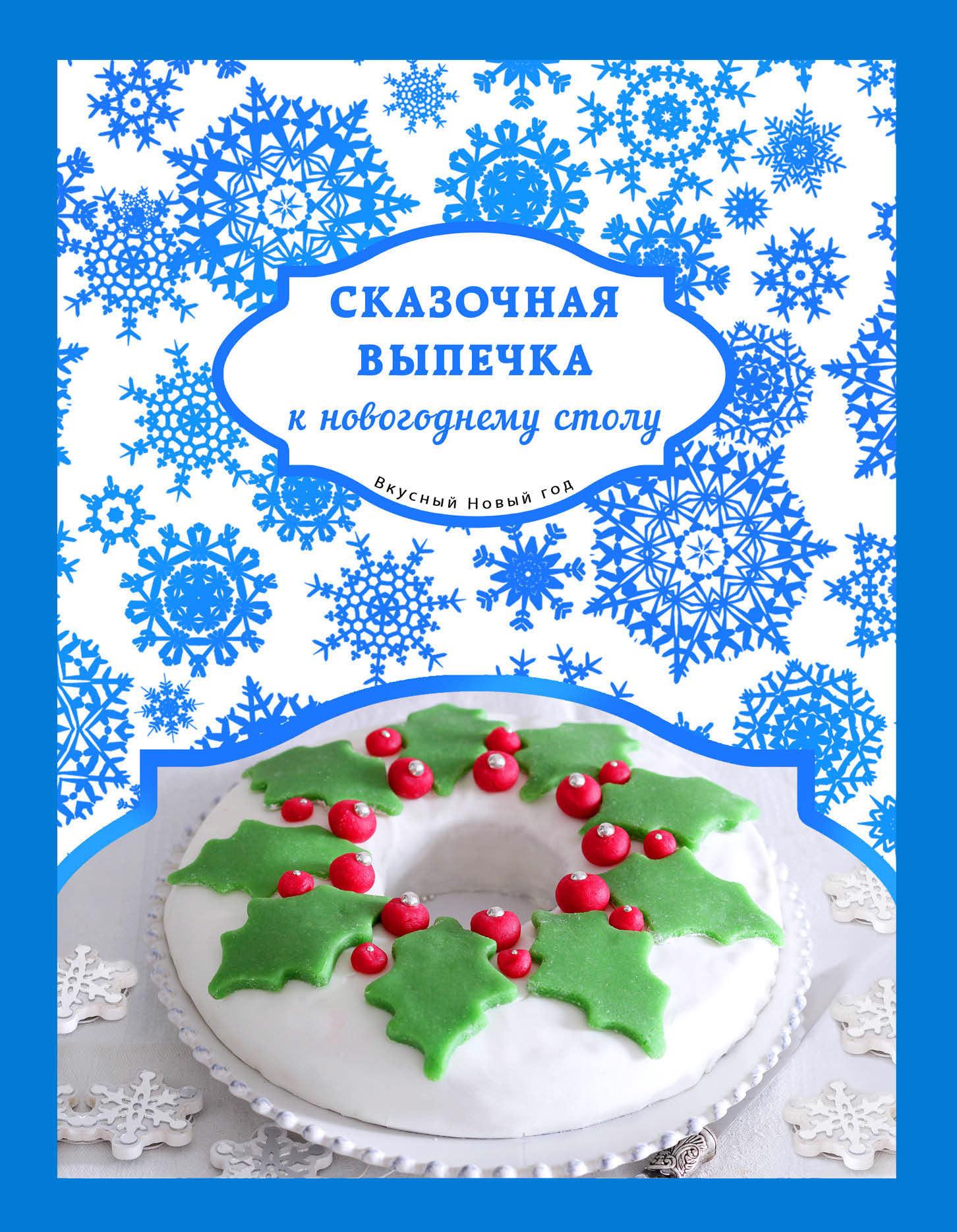 Отсутствует Сказочная выпечка к новогоднему столу вкусно и просто рецепты к новогоднему столу