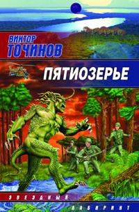 Виктор Точинов «Пятиозерье»
