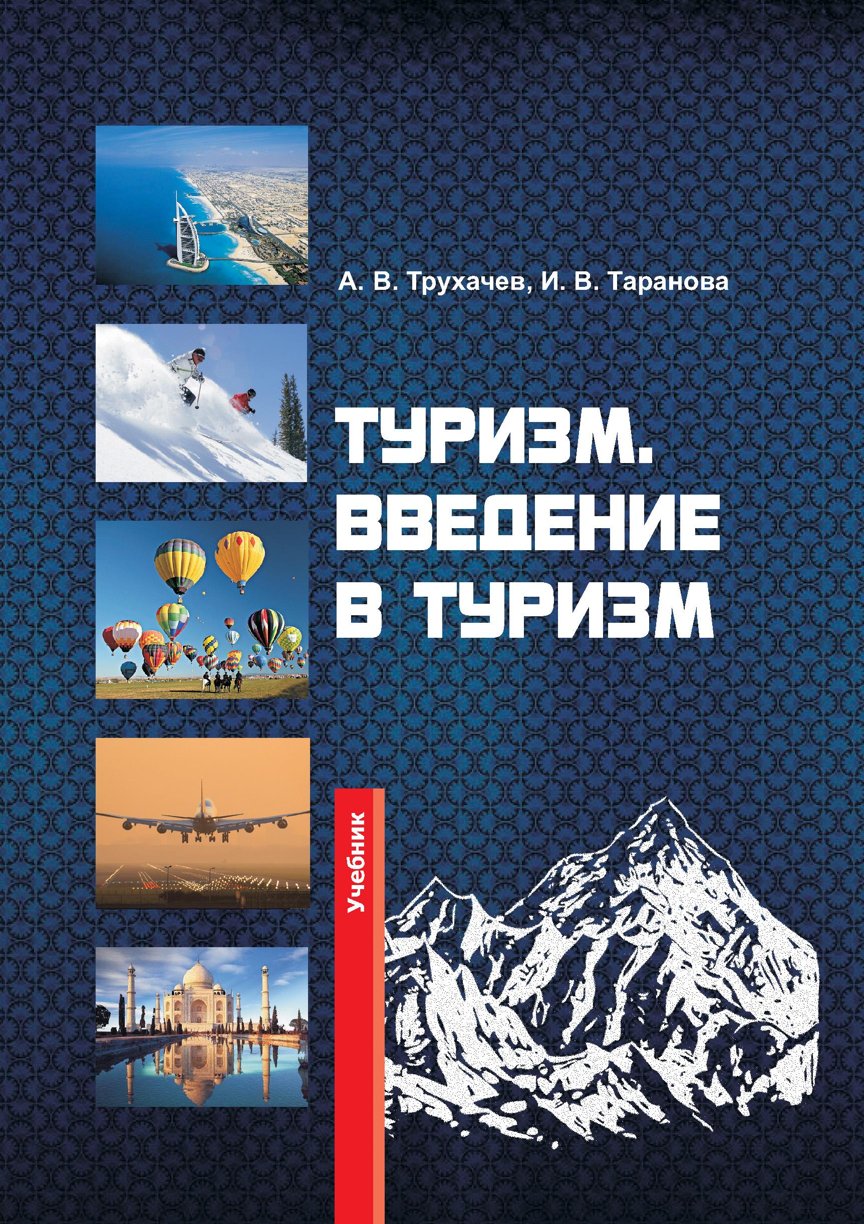 фото обложки издания Туризм. Введение в туризм
