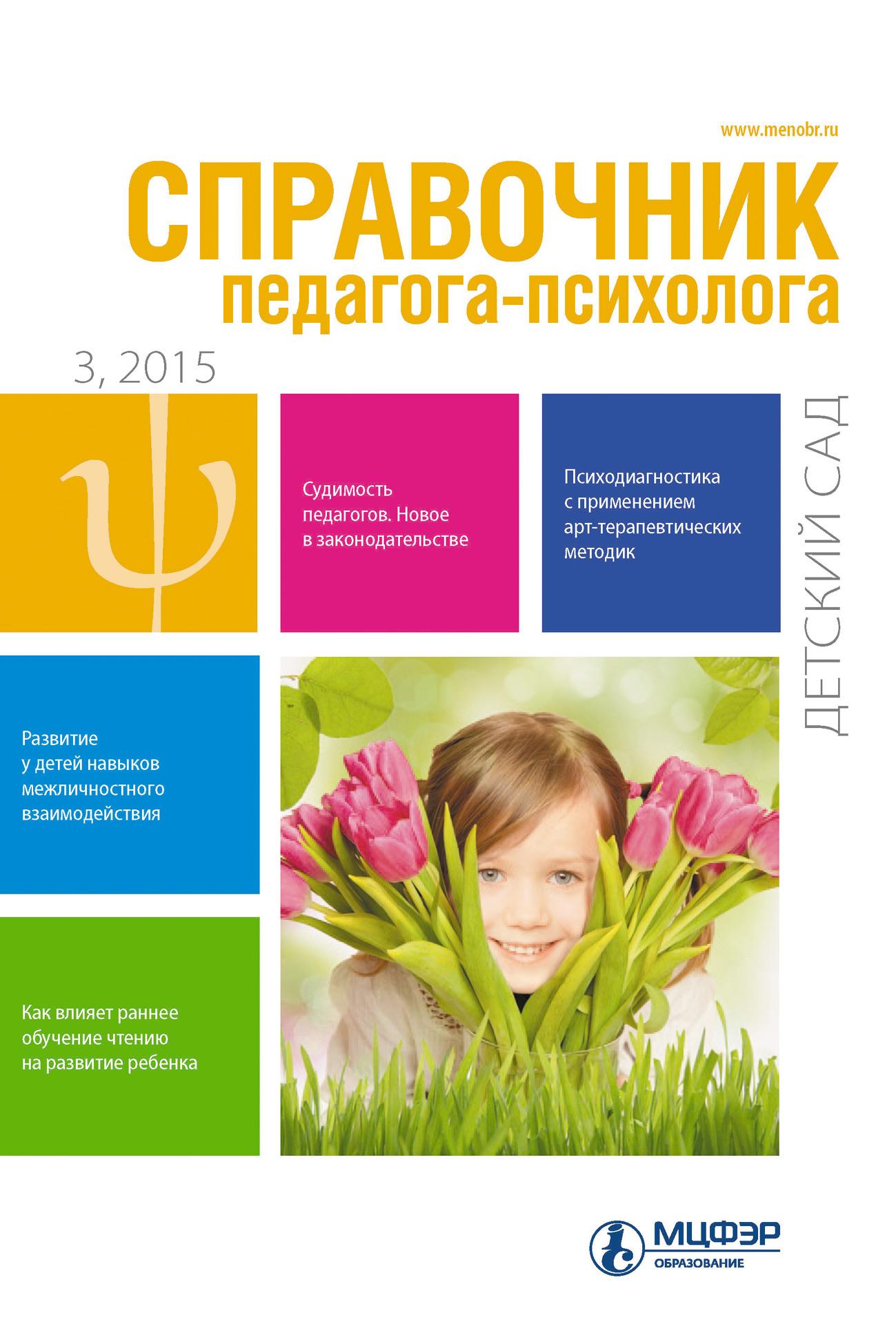Отсутствует Справочник педагога-психолога. Детский сад № 3 2015
