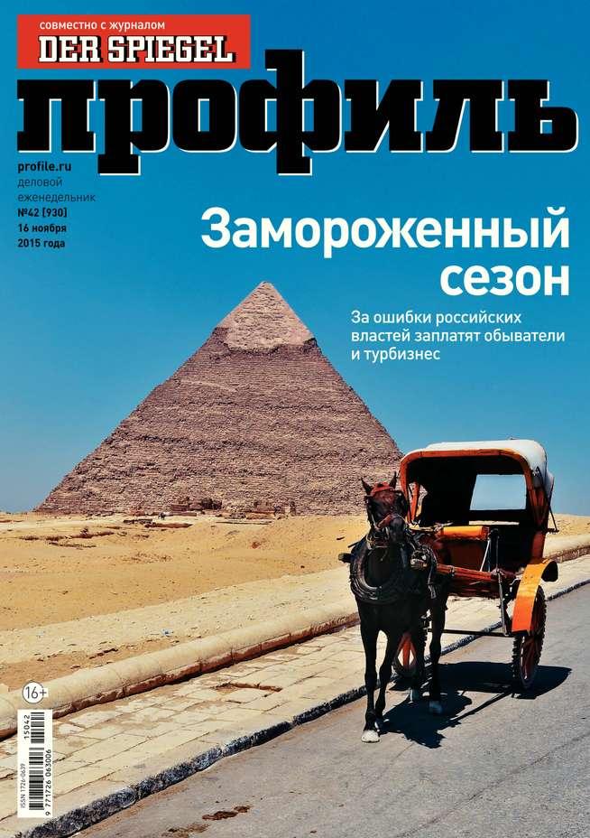 Редакция журнала Профиль Профиль 42-2015 дутики der spur der spur de034amde817
