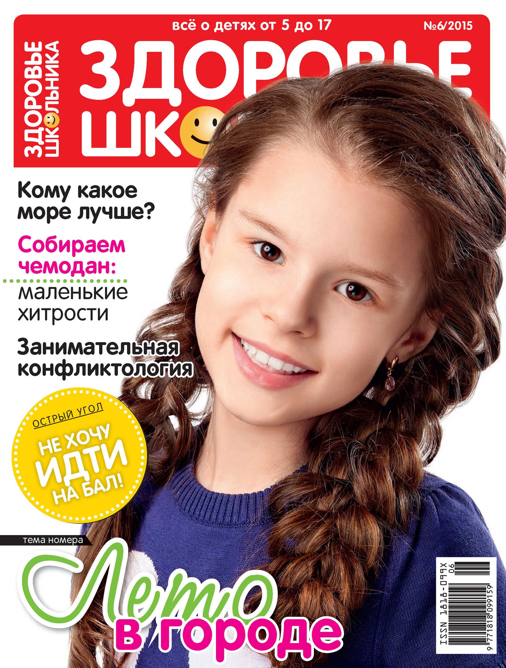Отсутствует Здоровье школьника № 6 2015