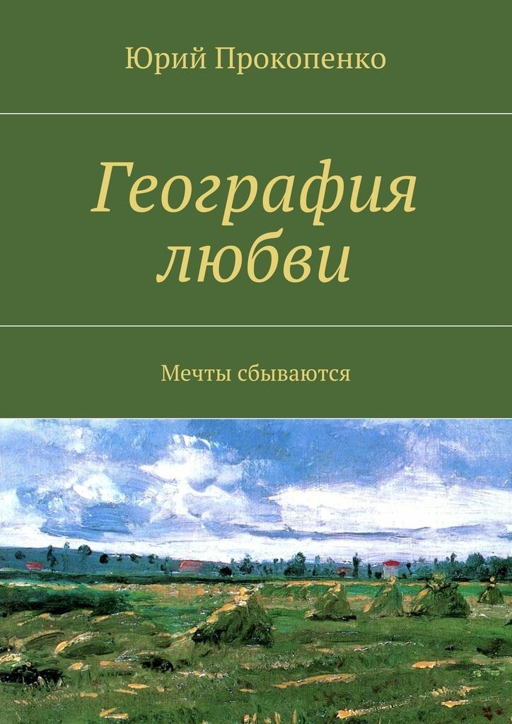 Юрий Иванович Прокопенко География любви
