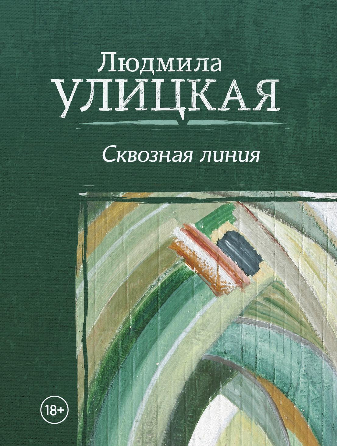 Людмила Улицкая Сквозная линия