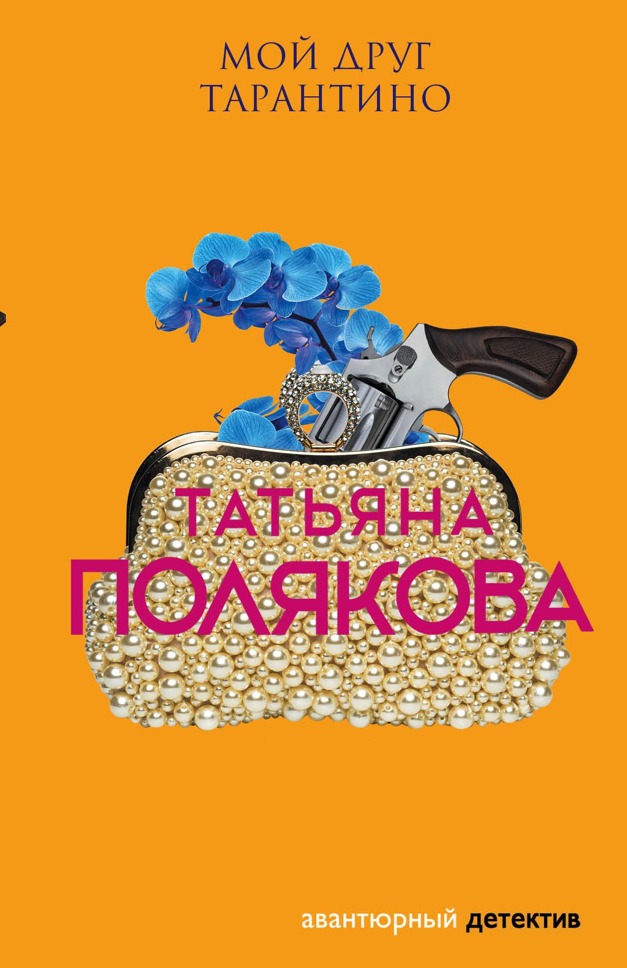 Татьяна Полякова Мой друг Тарантино полякова т мой друг тарантино