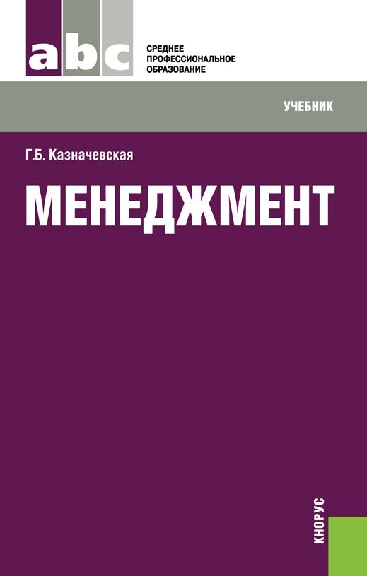Галина Казначевская Менеджмент цена