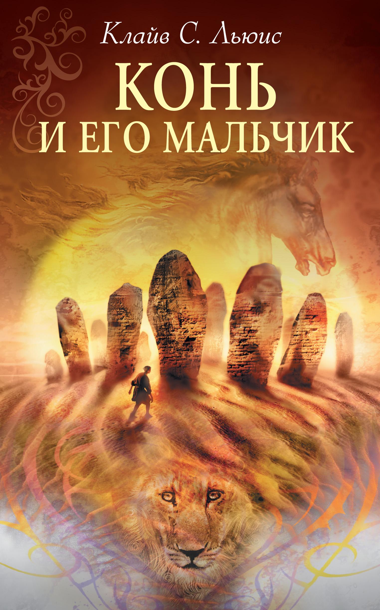 Клайв Льюис «Хроники Нарнии: Конь и его мальчик»