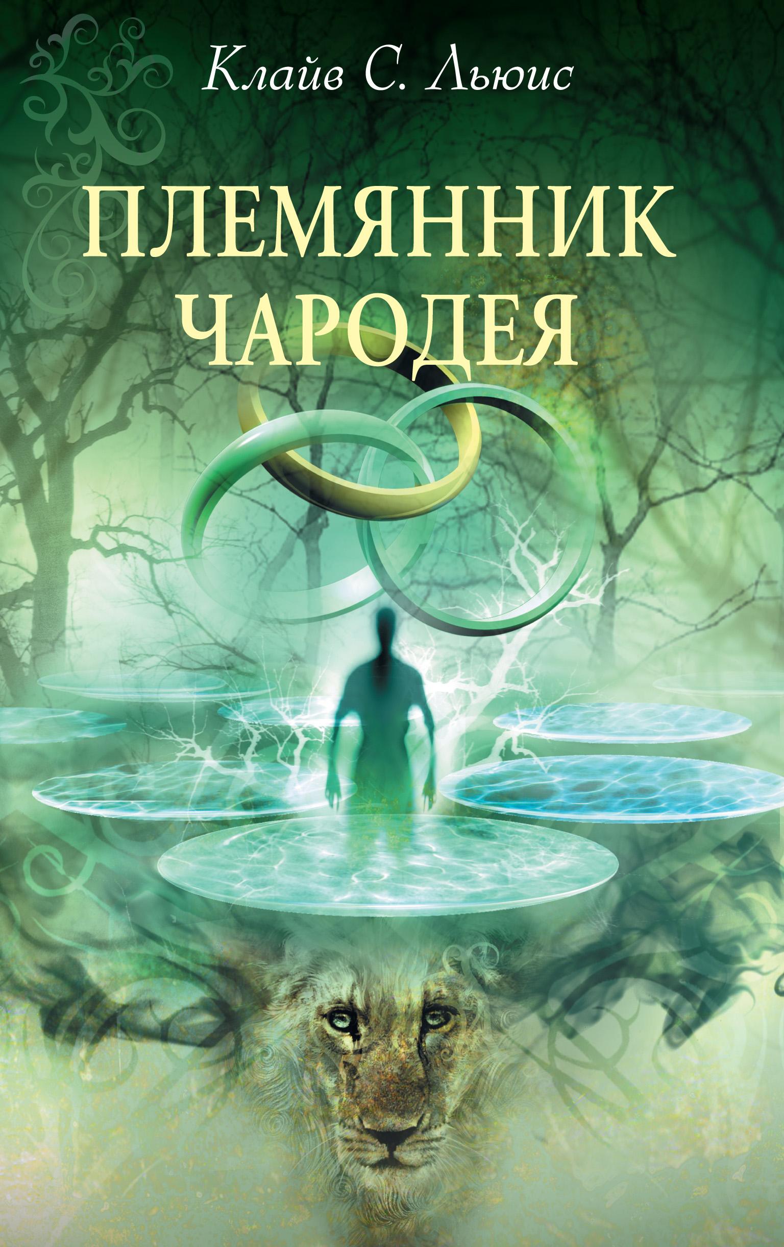 Клайв Льюис «Хроники Нарнии: Племянник чародея»
