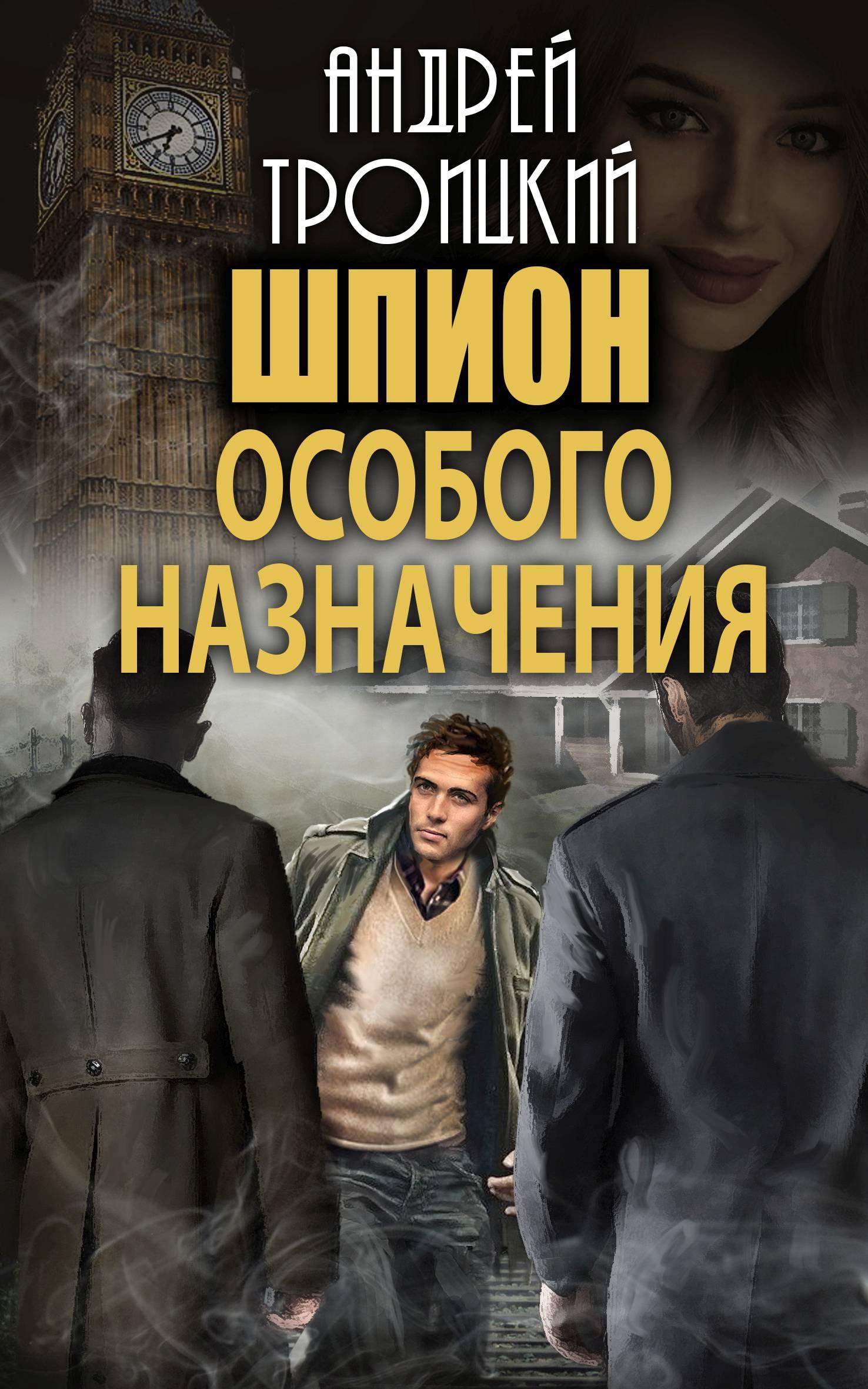 Андрей Троицкий «Шпион особого назначения»