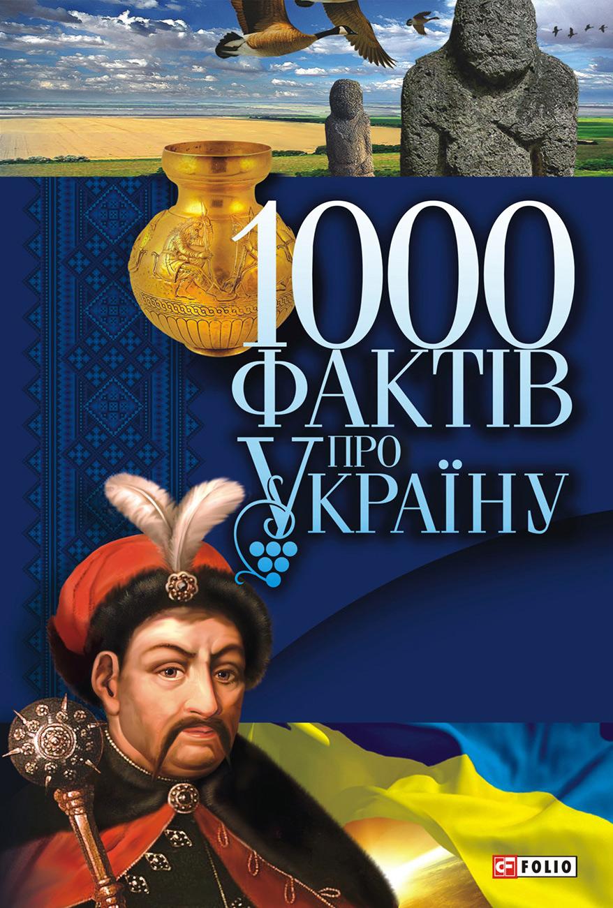 Отсутствует 1000 фактів про Україну сборник історія україни очима письменників