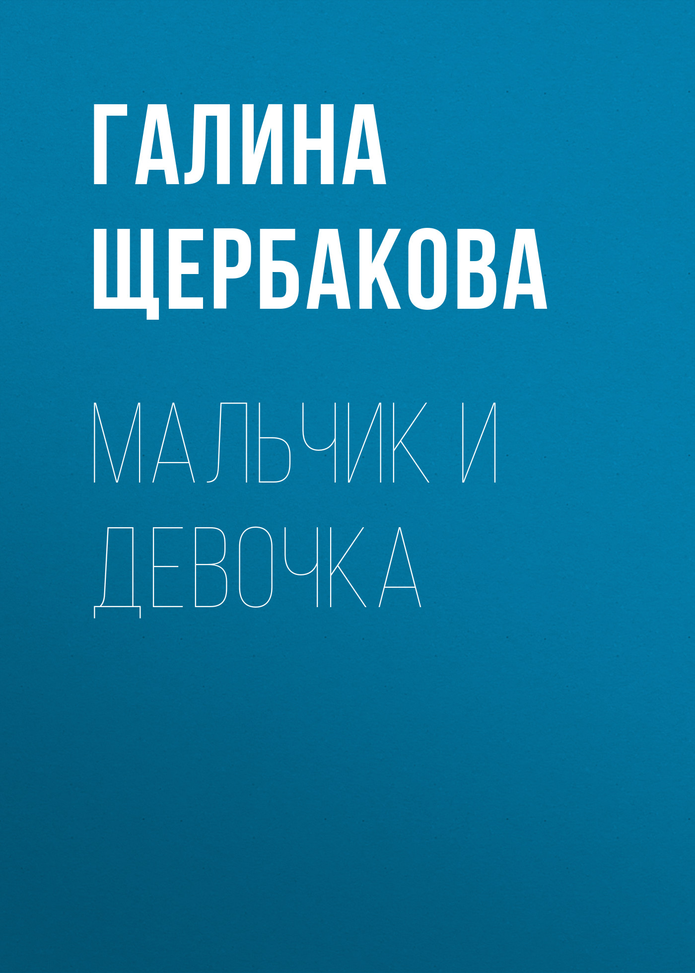 Галина Щербакова Мальчик и девочка галина щербакова спать хочется