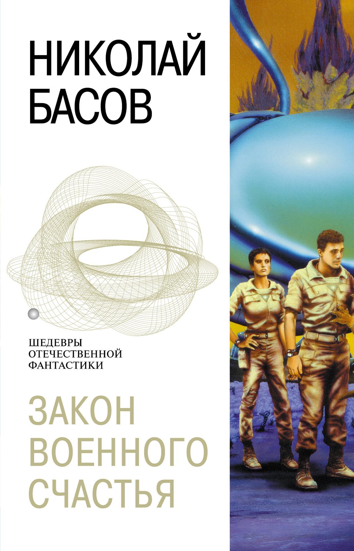 Николай Басов «Место отсчета»