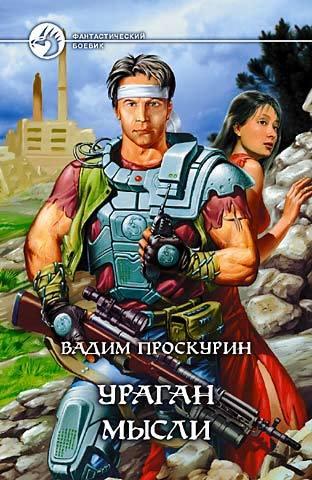 Вадим Проскурин «Ураган мысли»