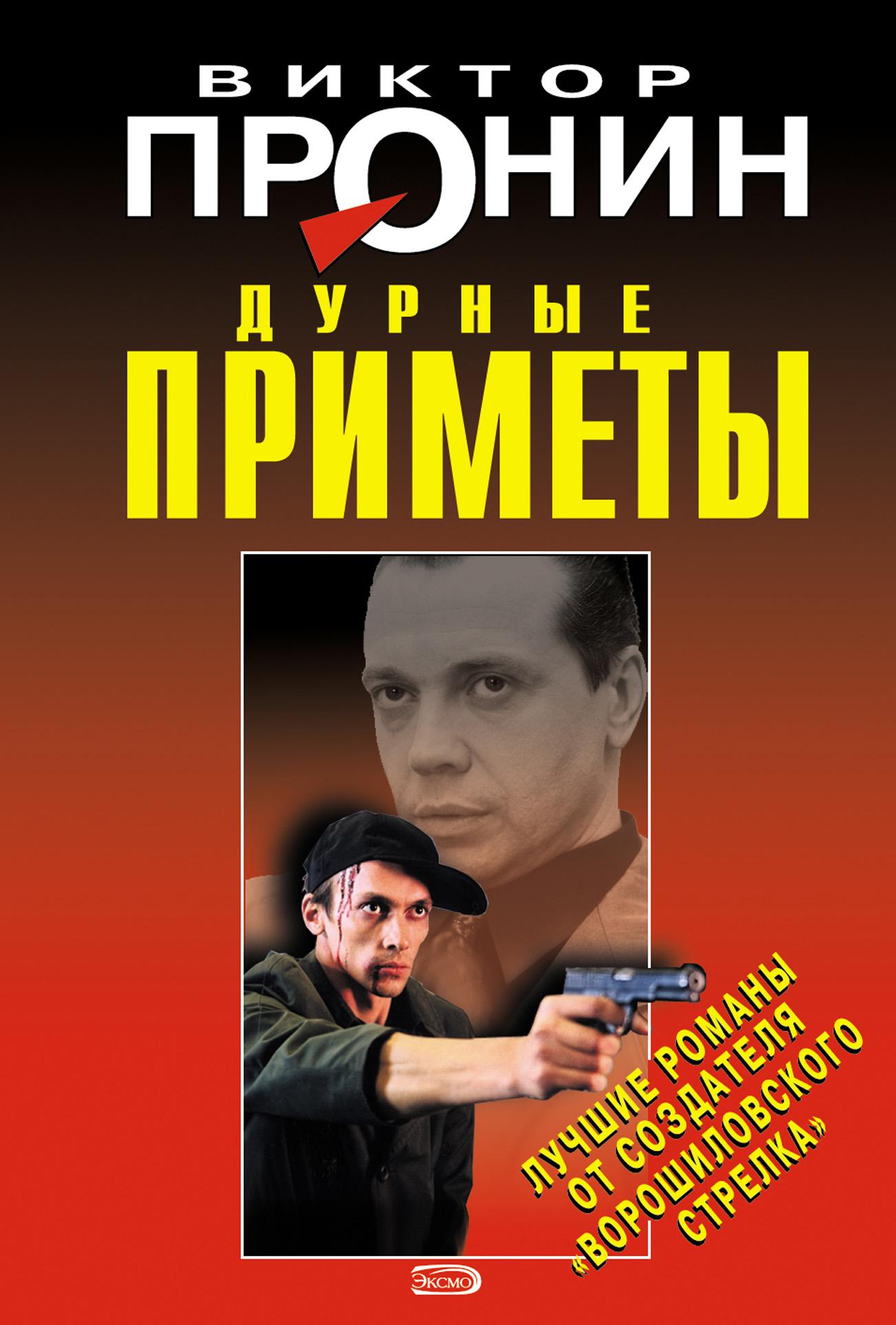 Виктор Пронин Дурные приметы виктор пронин дурные приметы