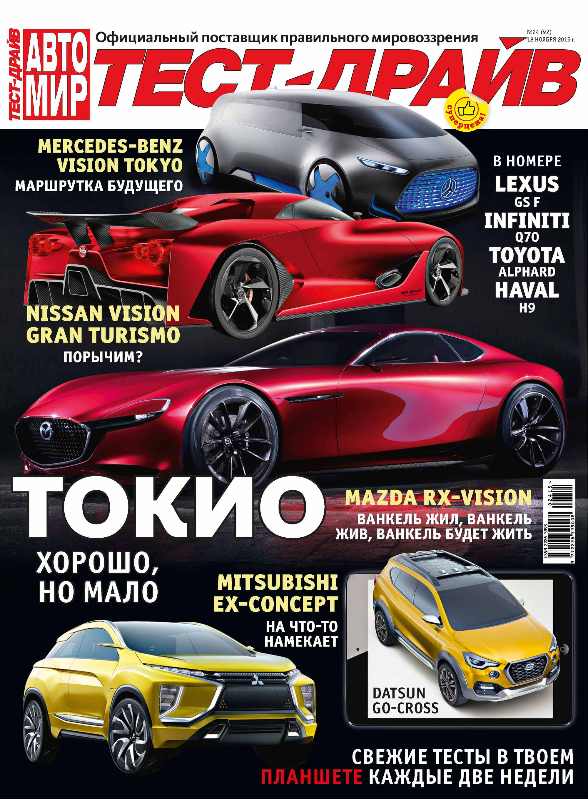 ИД «Бурда» Журнал «Тест-Драйв» №24/2015 цена в Москве и Питере