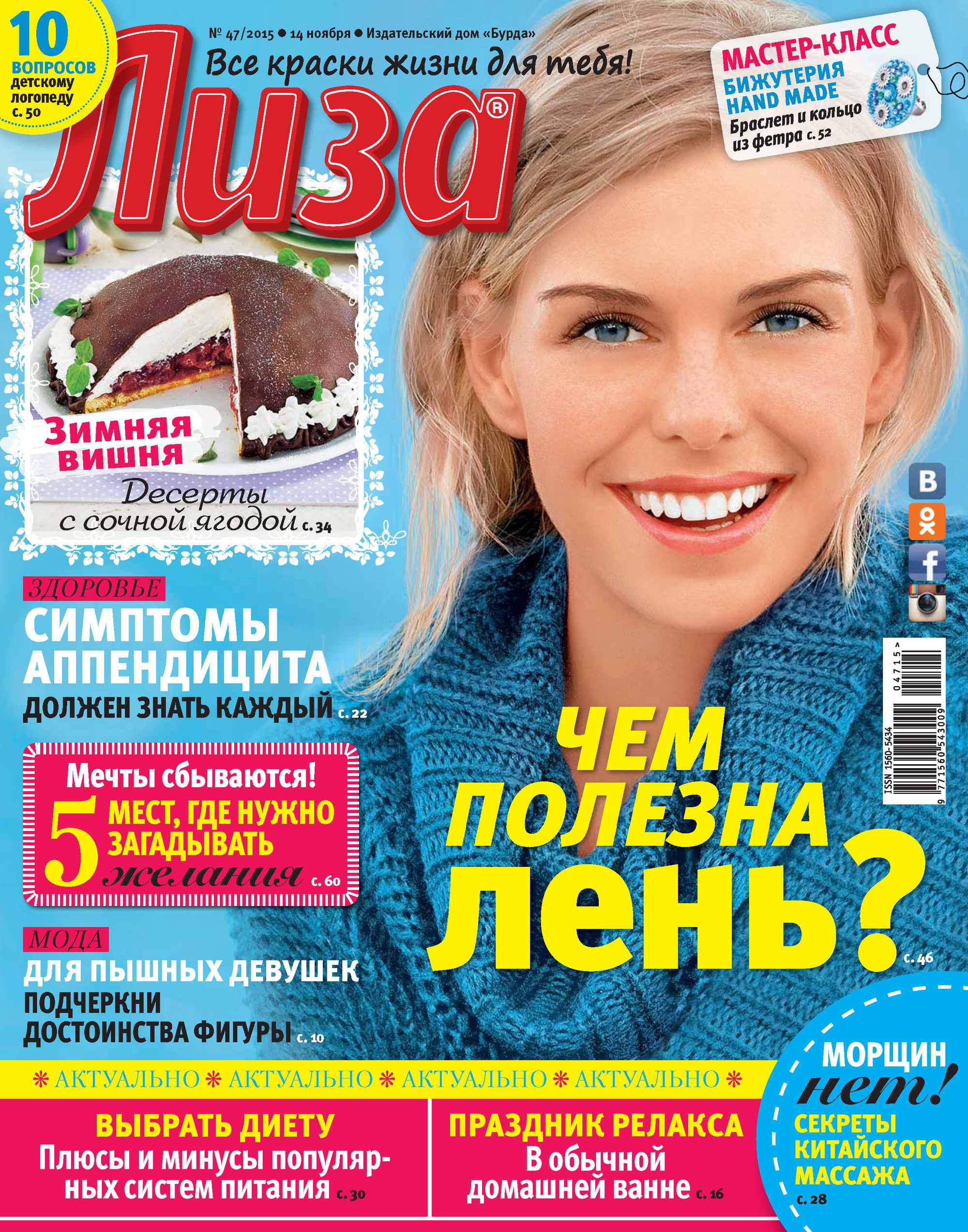 ИД «Бурда» Журнал «Лиза» №47/2015 ид бурда журнал лиза 49 2015