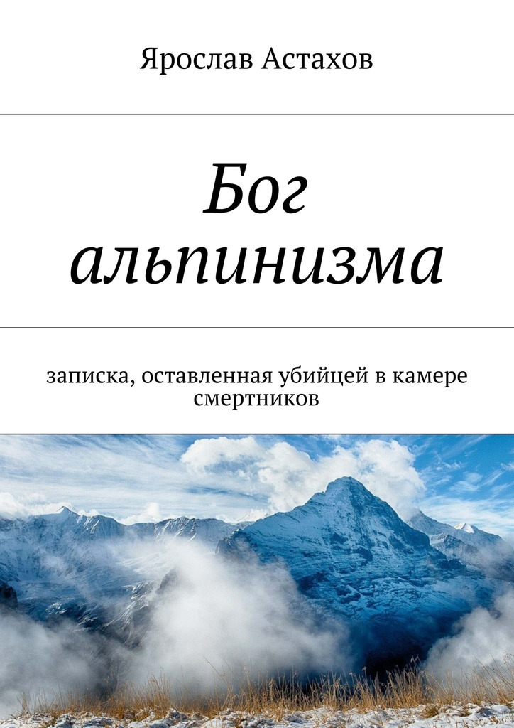 Ярослав Астахов Бог альпинизма ярослав астахов месть изгоняющему