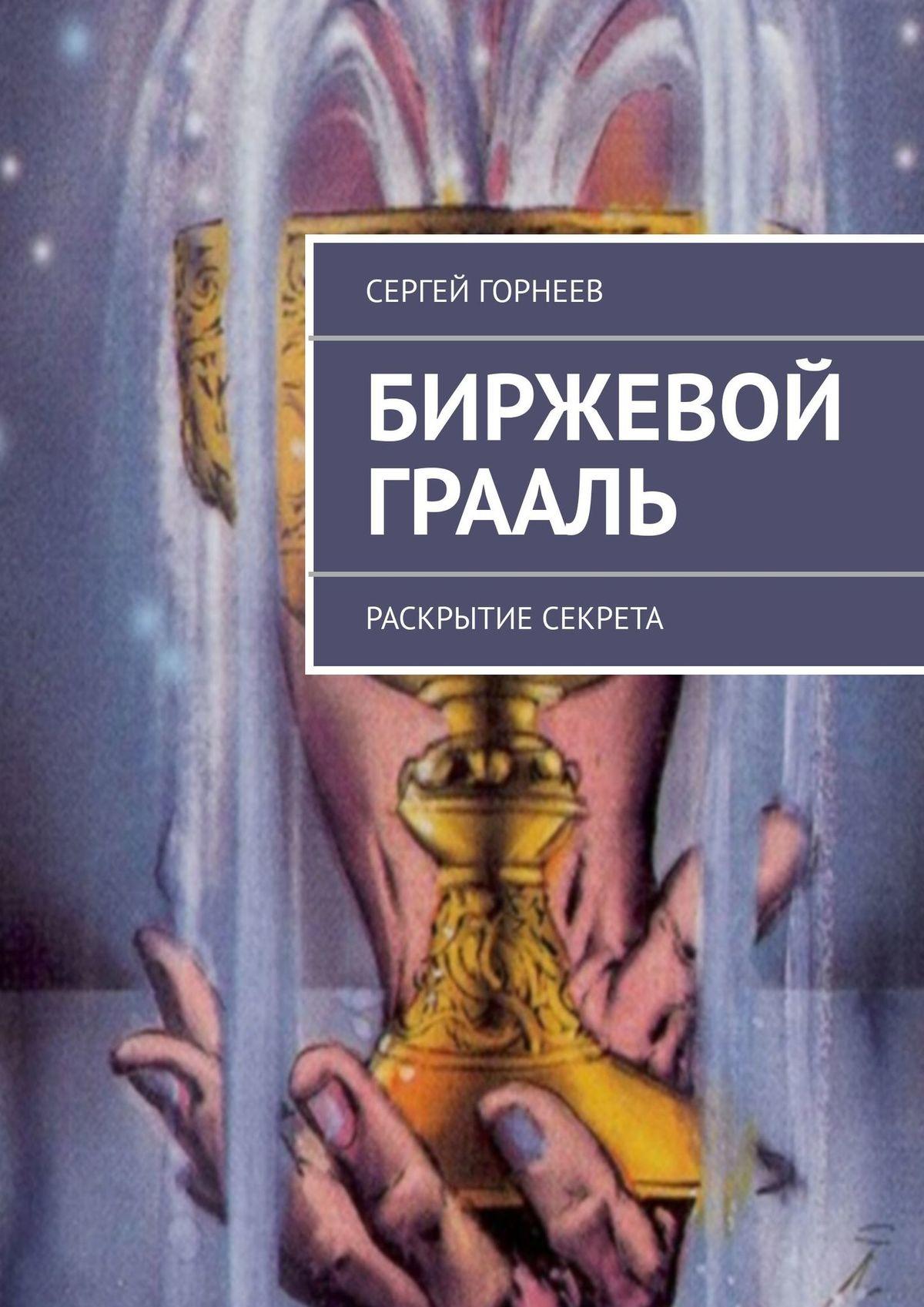 Сергей Владимирович Горнеев Биржевой Грааль мировой финансовый кризис что дальше